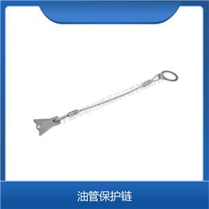 元兴油管保护链
